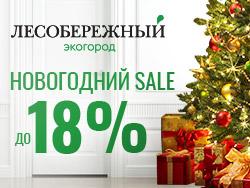 Квартиры на Новой Риге! ЖК «Лесобережный» Квартиры от 2 млн рублей!